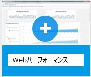 WEBパフォーマンス