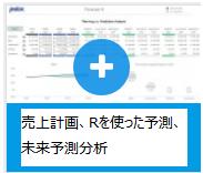 売上計画、Rを使った予測、未来予測分析